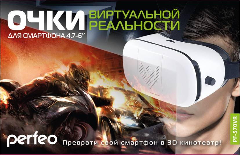Очки виртуальной реальности для смартфона с пультом управления (PF-VR BOX 2+)