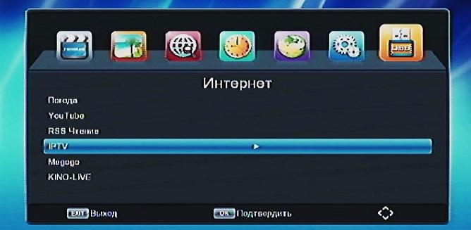 MENU-USB-Интернет-IPTV