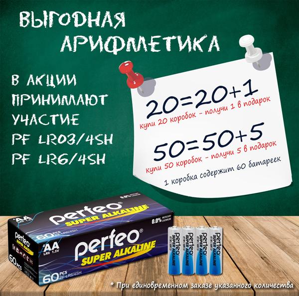 С 24.05 по 30.06 за каждые 20 коробок PF LR03/4SH и PF LR6/4SH - 1 в подарок! А за 50 коробок - 5 в подарок!