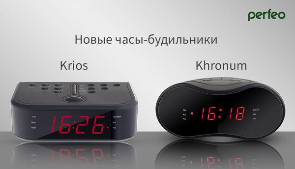 Новые радиочасы KHRONUM и KRIOS