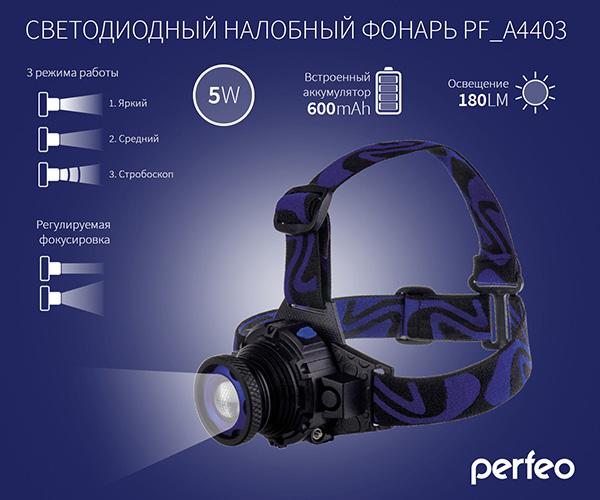 Perfeo Светодиодный налобный фонарь PF_A4403, 180LM, встроенный аккумулятор, Zoom, 3 режима