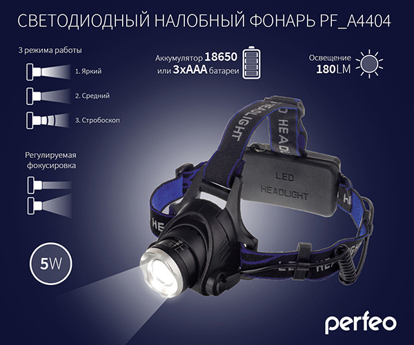 Perfeo Светодиодный налобный фонарь PF_A4404, 180LM, аккумулятор 2*18650+6*AAA, Zoom, 3 режима
