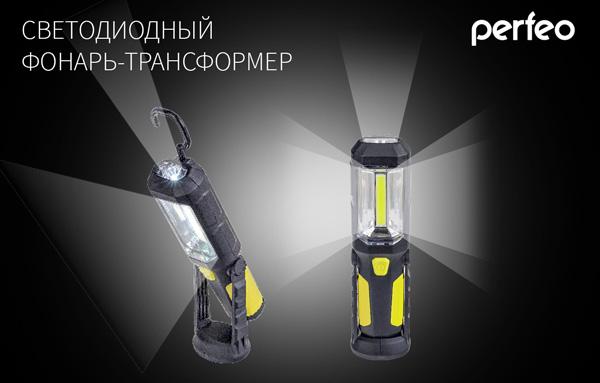 Светодиодный фонарь-трансформер