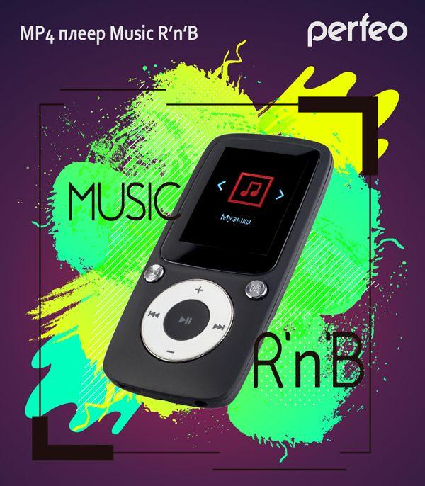 MP4 плеер Perfeo Music R'n'B
