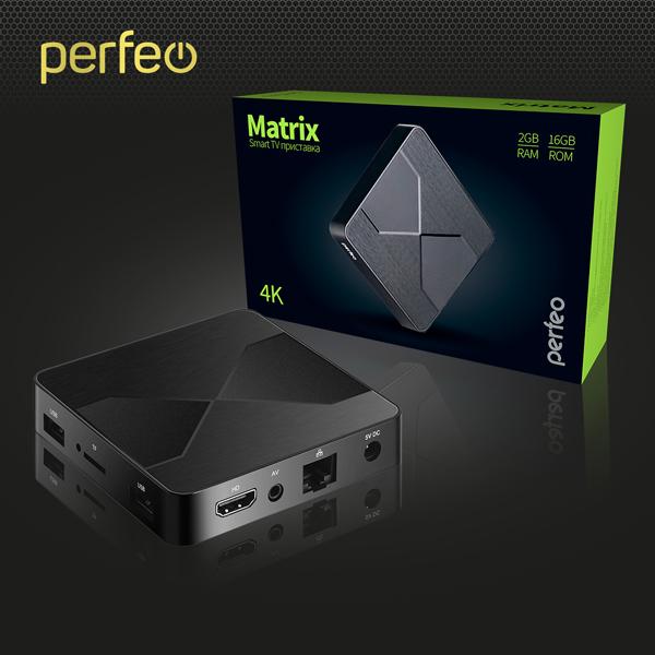 TV приставка Perfeo Matrix