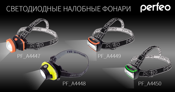 Светодиодные налобные фонари PF_A4447 PF_A4448 PF_A4449 PF_A4450