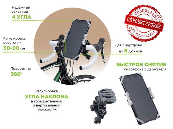 """Держатель Perfeo-302 для смартфона до 6"""" на руль велосипеда или штангу"""
