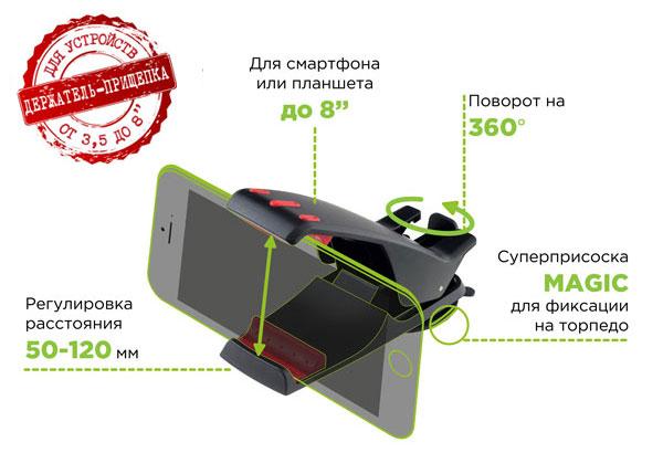 """Автодержатель Perfeo-522 для смартфона или планшета до 8"""" на торпедо"""