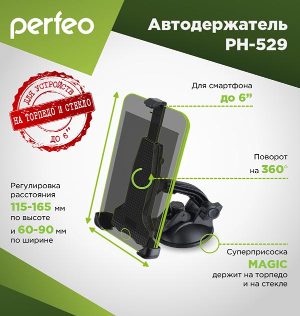Perfeo представила 2 новых модели автохолдеров