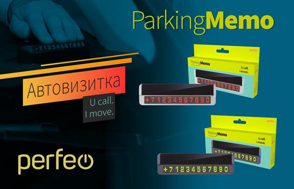 Автовизитка Perfeo Parking Memo