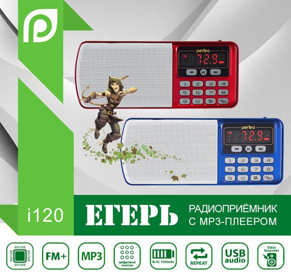 Perfeo радиоприемник цифровой ЕГЕРЬ FM+ 70-108МГц/ MP3