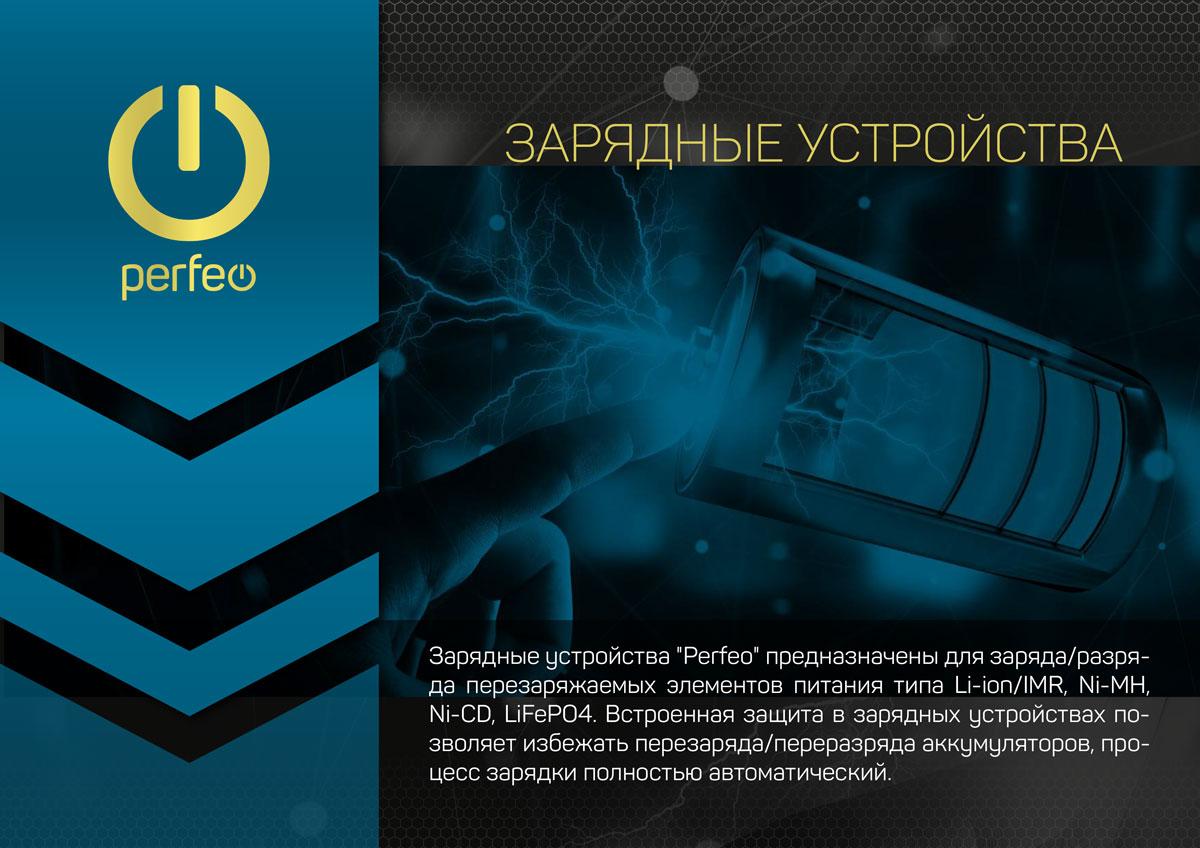 Зарядные устройства Perfeo U1, U1 Pro, U2 предназначены для быстрого и безопасного заряда аккумуляторов типа Li-ion/IMR, Ni-MH, Ni-CD. Встроенная система контроля делает процесс заряда полностью автоматическим и не требует дополнительного вмешательства. Устройства автоматически распознают несовместимые или неисправные элементы питания. Светодиодная индикация состояния заряда и встроенная защита от перезаряда и короткого замыкания.