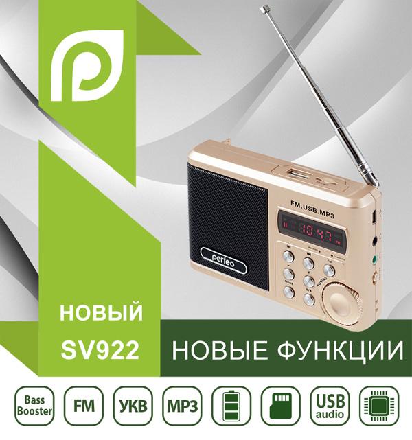 Мини-аудиосистема SV922 «SOUND RANGER»