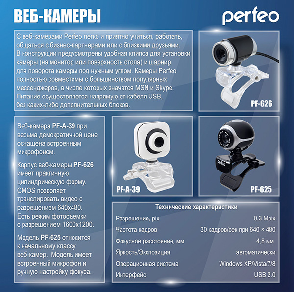 Perfeo представила три новых модели веб-камер